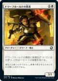 【JPN】ドワーフホールドの勇者/Dwarfhold Champion[MTG_AFR_014C]