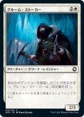 【JPN】グルーム・ストーカー/Gloom Stalker[MTG_AFR_016C]