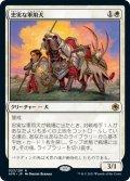 【JPN】忠実な軍用犬/Loyal Warhound[MTG_AFR_023R]