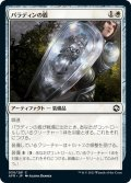 【JPN】パラディンの盾/Paladin's Shield[MTG_AFR_030C]