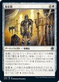 【JPN】板金鎧/Plate Armor[MTG_AFR_032U]