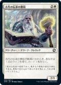 【JPN】古代の伝承の僧侶/Priest of Ancient Lore[MTG_AFR_035C]
