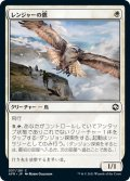 【JPN】レンジャーの鷹/Ranger's Hawk[MTG_AFR_037C]