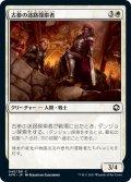 【JPN】古参の迷路探索者/Veteran Dungeoneer[MTG_AFR_040C]