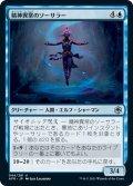 【JPN】精神異常のソーサラー/Aberrant Mind Sorcerer[MTG_AFR_044U]