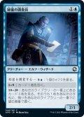 【JPN】秘儀の調査員/Arcane Investigator[MTG_AFR_046C]