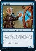【JPN】賢い妖術師/Clever Conjurer[MTG_AFR_051C]
