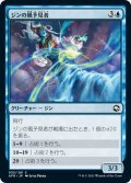 【JPN】ジンの風予見者/Djinni Windseer[MTG_AFR_055C]