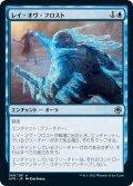 【JPN】レイ・オヴ・フロスト/Ray of Frost[MTG_AFR_068U]