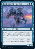 【JPN】霧氷盾のフロスト・ジャイアント/Rimeshield Frost Giant[MTG_AFR_069C]