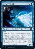 【JPN】ステュギアの末裔/Scion of Stygia[MTG_AFR_070C]