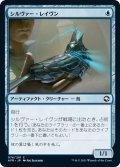 【JPN】シルヴァー・レイヴン/Silver Raven[MTG_AFR_074C]