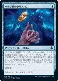 【JPN】ペテン師のタリスマン/Trickster's Talisman[MTG_AFR_079U]