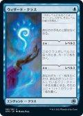 【JPN】ウィザード・クラス/Wizard Class[MTG_AFR_081U]
