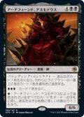 【JPN】アーチフィーンド、アスモデウス/Asmodeus the Archfiend[MTG_AFR_088R]