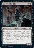 【JPN】ミルクルの死の僧侶/Death-Priest of Myrkul[MTG_AFR_095U]