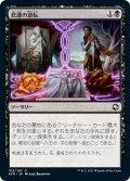 【JPN】悲運の逆転/Fates' Reversal[MTG_AFR_102C]