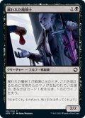 【JPN】雇われた魔剣士/Hired Hexblade[MTG_AFR_109C]