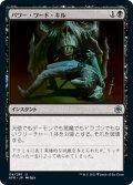 【JPN】パワー・ワード・キル/Power Word Kill[MTG_AFR_114U]