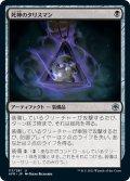 【JPN】死神のタリスマン/Reaper's Talisman[MTG_AFR_117U]