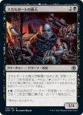 【JPN】スカルポートの商人/Skullport Merchant[MTG_AFR_120U]