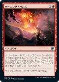 【JPN】バーニング・ハンズ/Burning Hands[MTG_AFR_135U]