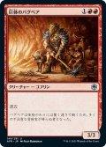 【JPN】巨体のバグベア/Hulking Bugbear[MTG_AFR_149U]