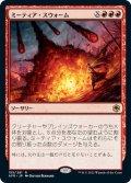 【JPN】ミーティア・スウォーム/Meteor Swarm[MTG_AFR_155R]
