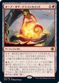 【JPN】オーブ・オヴ・ドラゴンカインド/Orb of Dragonkind[MTG_AFR_157R]