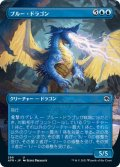 【JPN】ブルー・ドラゴン/Blue Dragon[MTG_AFR_289U]