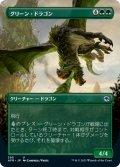【JPN】グリーン・ドラゴン/Green Dragon[MTG_AFR_295U]