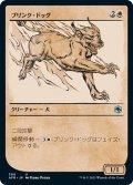 【JPN】ブリンク・ドッグ/Blink Dog[MTG_AFR_300U]