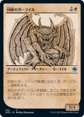 【JPN】回廊のガーゴイル/Cloister Gargoyle[MTG_AFR_302U]