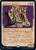 【JPN】ゼラチナス・キューブ/Gelatinous Cube[MTG_AFR_313R]
