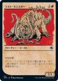 【JPN】ラスト・モンスター/Rust Monster[MTG_AFR_321U]