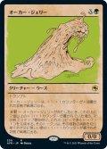 【JPN】オーカー・ジェリー/Ochre Jelly[MTG_AFR_330R]