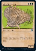 【JPN】パープル・ワーム/Purple Worm[MTG_AFR_332U]