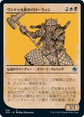 【JPN】ウンドゥル族のバローウィン/Barrowin of Clan Undurr[MTG_AFR_336U]