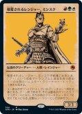 【JPN】敬愛されるレンジャー、ミンスク/Minsc, Beloved Ranger[MTG_AFR_344M]