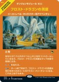 【JPN】フロスト・ドラゴンの洞窟/Cave of the Frost Dragon[MTG_AFR_350R]