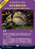【JPN】目玉の暴君の住処/Hive of the Eye Tyrant[MTG_AFR_355R]