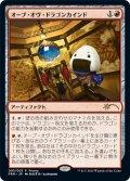 【JPN】オーブ・オヴ・ドラゴンカインド/Orb of Dragonkind[MTG_PRM_002P]