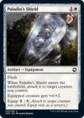 【ENG】パラディンの盾/Paladin's Shield[MTG_AFR_030C]
