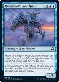 【ENG】霧氷盾のフロスト・ジャイアント/Rimeshield Frost Giant[MTG_AFR_069C]