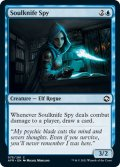 【ENG】魂刀のスパイ/Soulknife Spy[MTG_AFR_075C]