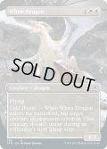 【ENG】ホワイト・ドラゴン/White Dragon[MTG_AFR_288U]