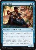 【JPN】砂時計の侍臣/Vizier of Tumbling Sands[AKH_075U]