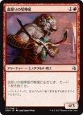 【JPN】血怒りの喧嘩屋/Bloodrage Brawler[AKH_121U]