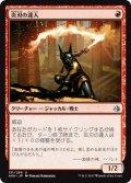 【JPN】炎刃の達人/Flameblade Adept[AKH_131U]
