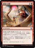 【JPN】激情の試練/Trial of Zeal[AKH_152U]